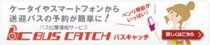 バス位置情報サービス BUS CATCH(バスキャッチ) ケータイやスマートフォンから送迎バスの予約が簡単に!